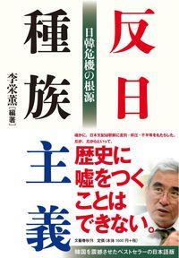 反日種族主義 / 日韓危機の根源