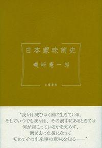 磯﨑憲一郎『日本蒙昧前史』表紙