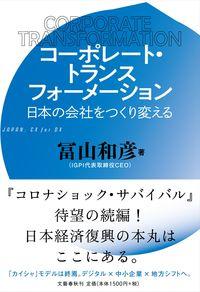 コーポレート・トランスフォーメーション / 日本の会社をつくり変える