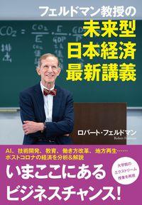 フェルドマン教授の 未来型日本経済最新講義