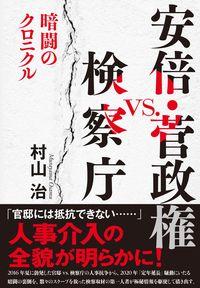 安倍・菅政権vs.検察庁 暗闘のクロニクル