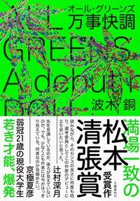 万事快調 (オール・グリーンズ) All greens