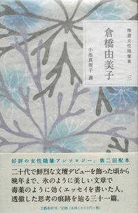 精選女性随筆集 第3巻