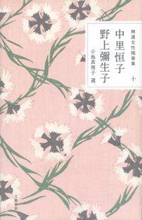 精選女性随筆集 第10巻