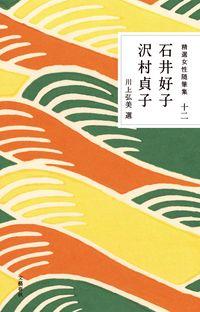 精選女性随筆集 第12巻