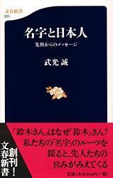 名字と日本人 / 先祖からのメッセージ