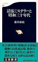 清張ミステリーと昭和三十年代