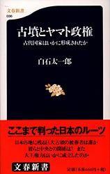 古墳とヤマト政権 (文春新書)