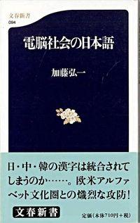 電脳社会の日本語