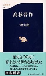 高杉晋作 (文春新書)