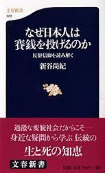 なぜ日本人は賽銭を投げるのか / 民俗信仰を読み解く