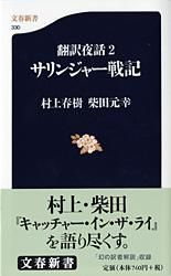 サリンジャー戦記 / 翻訳夜話2