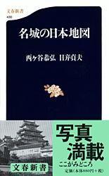 名城の日本地図
