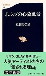 Jポップの心象風景 文春新書 ; 432