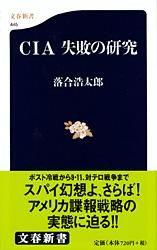 CIA失敗の研究