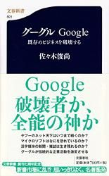 グーグル / 既存のビジネスを破壊する