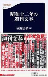 昭和十二年の「週刊文春」