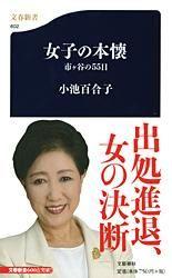 女子の本懐 市ケ谷の55日 文春新書