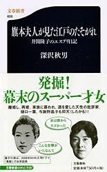 旗本夫人が見た江戸のたそがれ / 井関隆子のエスプリ日記