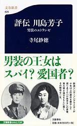 評伝川島芳子 / 男装のエトランゼ