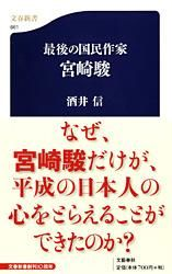最後の国民作家宮崎駿