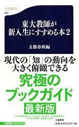 東大教師が新入生にすすめる本 2
