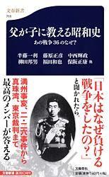 父が子に教える昭和史 / あの戦争36のなぜ?