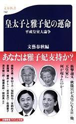 皇太子と雅子妃の運命 / 平成皇室大論争