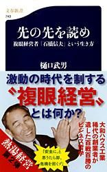 先の先を読め / 複眼経営者「石橋信夫」という生き方