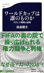 ワールドカップは誰のものか / FIFAの戦略と政略