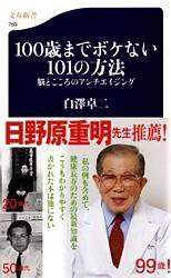 100歳までボケない101の方法 / 脳とこころのアンチエイジング