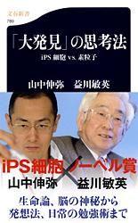 「大発見」の思考法 / iPS細胞vs.素粒子