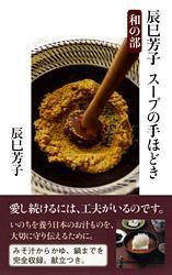 辰巳芳子スープの手ほどき和の部