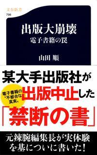 出版大崩壊 / 電子書籍の罠