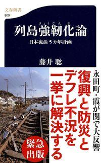 列島強靱化論 / 日本復活5カ年計画