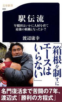 駅伝流―早稲田はいかに人材を育て最強の組織となったか? (文春新書)