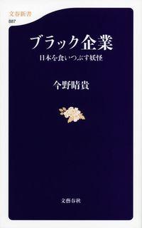 ブラック企業 / 日本を食いつぶす妖怪
