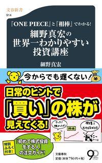 細野真宏の世界一わかりやすい投資講座 / 『ONE PIECE』と『相棒』でわかる!