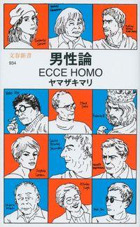 男性論 / ECCE HOMO
