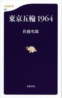 東京五輪1964 文春新書 ; 947