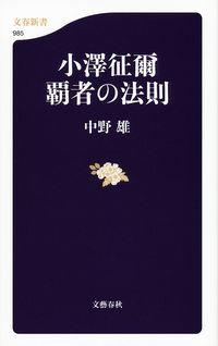 小澤征爾覇者の法則