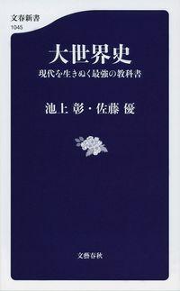 大世界史 / 現代を生きぬく最強の教科書