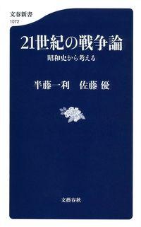 21世紀の戦争論 / 昭和史から考える