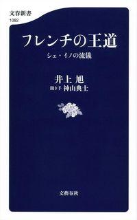 フレンチの王道 / シェ・イノの流儀