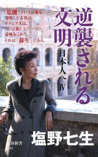 逆襲される文明 / 日本人へ 4