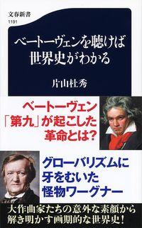 ベートーヴェンを聴けば世界史がわかる (文春新書)