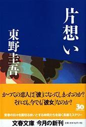 片想い(東野圭吾/著)