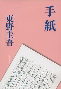 手紙(東野圭吾/著)
