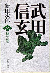 武田信玄 林の巻 新装版