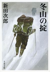 冬山の掟 新装版
